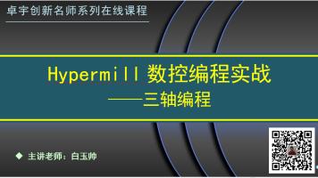 Hypermill数控编程实战