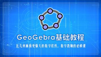 GeoGebra基础教程