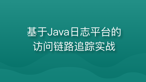 基于Java日志平台的访问链路追踪实战