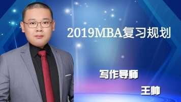1元钱听2019MBA复习规划