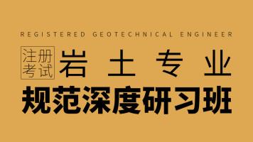 2021岩土专业考试规范深度研习班