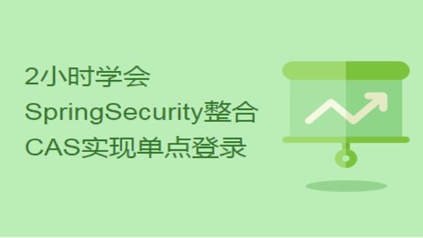 2小时学会CAS+Security实现单点登录
