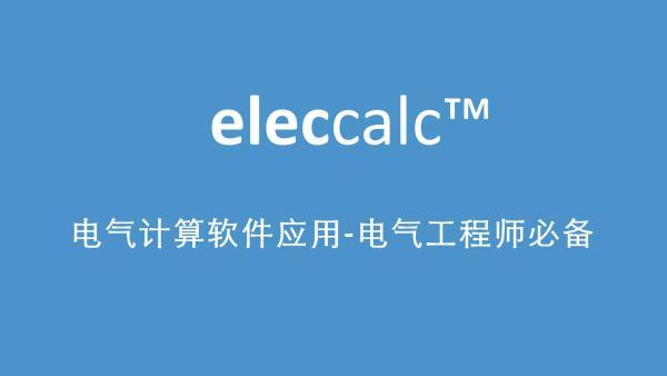 eleccalc 智能电气计算培训课