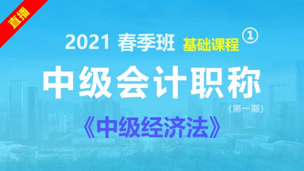 2021中级会计职称-中级经济法-春季班-基础课