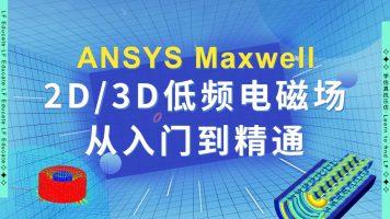 ANSYS Maxwell 低频电磁场从入门到精通