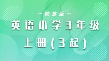 陕旅版英语小学三起三年级上册