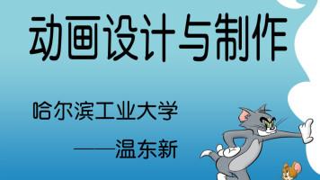 动画设计与制作——哈尔滨工业大学——温东新教授——省级精品课