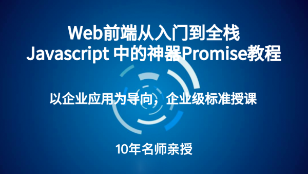 Web前端从入门到全栈之Javascript中的神器Promise教程