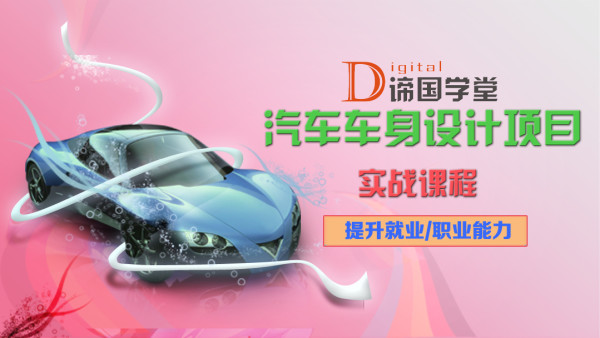 CATIA汽车车身设计能力提升VIP课程【3D特种兵在线项目实战】