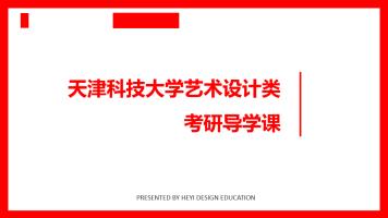 天津科技大学艺术设计类考研导学课