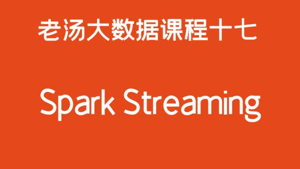 大数据实时:Spark Streaming【可以解决企业中 80% 的实时计算】