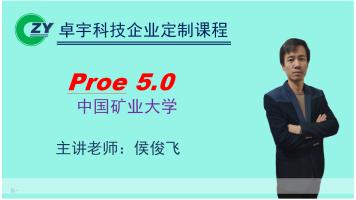 proe-中国矿业大学
