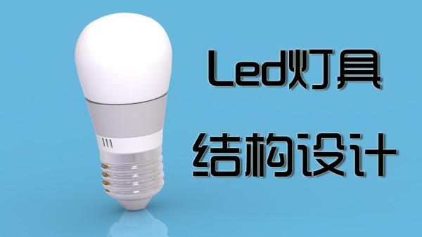 Led射灯,蜡烛灯,球泡灯,面板灯,天花灯结构设计培训视频