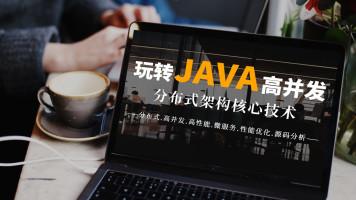 玩转Java高并发分布式架构核心技术