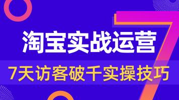 【火焱社淘宝实战】淘宝开店运营解析 直通车低价引流打造爆款