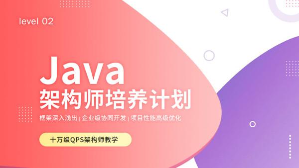 Java架构师培养计划-Level two