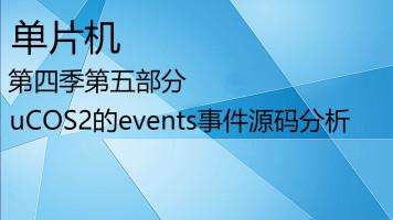 uCOS2的events事件源码分析-第4季第5部分