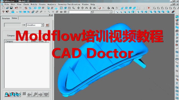 Moldflow培训视频教程之CAD Doctor3.0