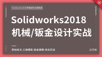 Solidworks2018零基础机械/钣金设计实战课程
