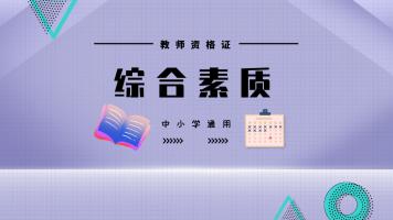 2021下教师资格证【中小学笔试知识精讲班-科目一】