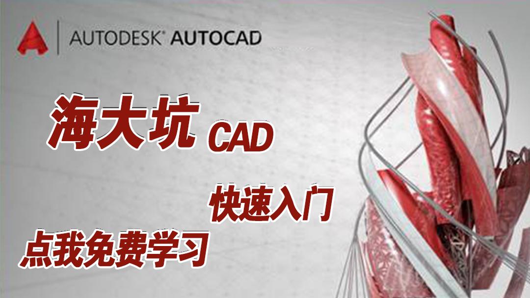 海大坑CAD快速入门教程(零基础开始学)【海滨教育】