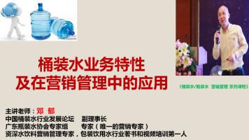 《桶装水业务特性及在营销管理中的应用》(五年级)