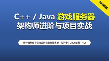 游戏服务器精品课 C++/Java/Moba/MMORPG