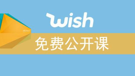 吉易wish培训免费公开课 吉易跨境电商学院