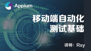 移动端自动化测试入门(Appium)