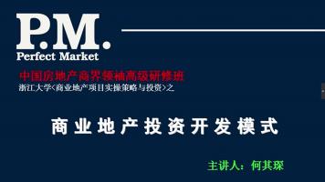 商业地产项目实操策略与投资