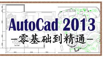 从零到精 学习CAD不再迷茫
