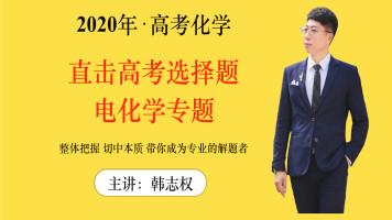 【韩志权化学】2020 高考化学 直击高考选择题-电化学专题