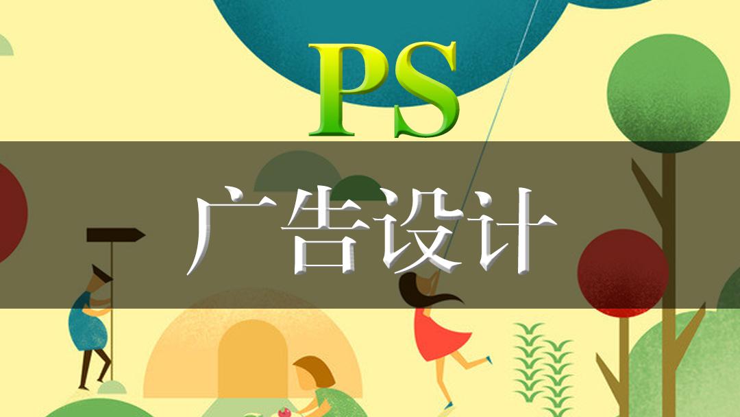 PS广告设计:从基础讲解  文字设计 LOGO 设计  名片/ 海报设计