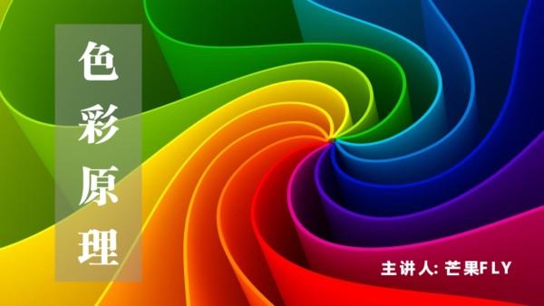 学好摄影必备理论——色彩原理