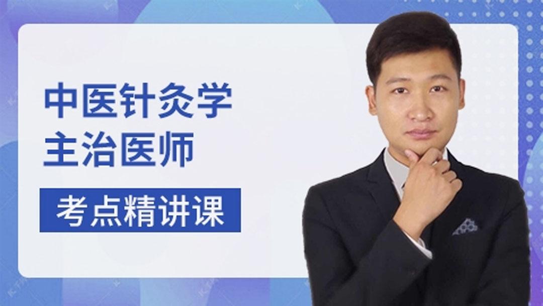 中医针灸学主治医师 针灸学主治医师课程视频押题试卷历年真题