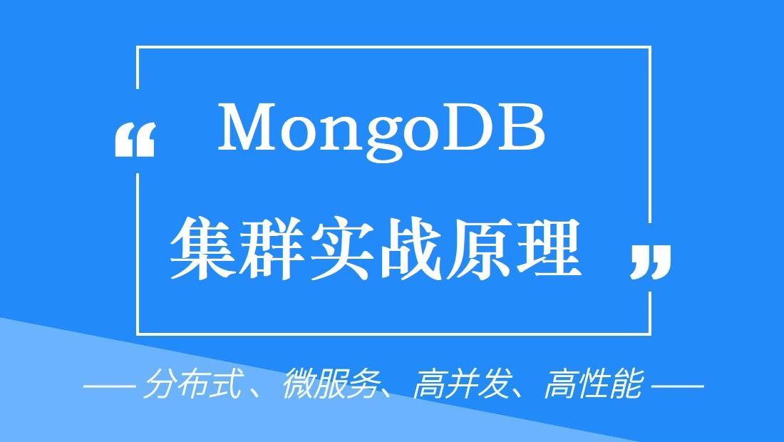 Java架构之Mongodb进阶及集群实战原理