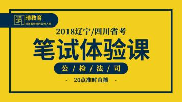 2018辽宁公检法司公务员省考【晴教育公考】