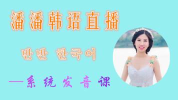 潘潘韩语直播— 系统发音课