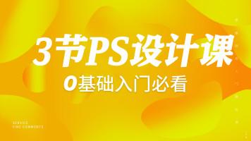 PS平面美工兼职就业提升班,PS设计课