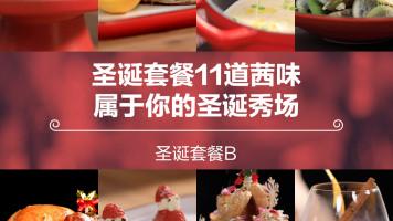 超实惠圣诞套餐B(8道巨赞美食)你的圣诞秀场!
