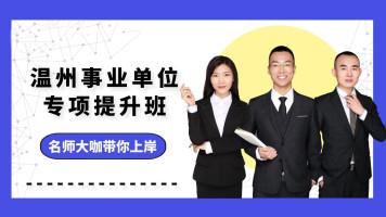 公培教育:2019温州事业单位专项班