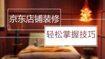 京东开放平台店铺装修课程