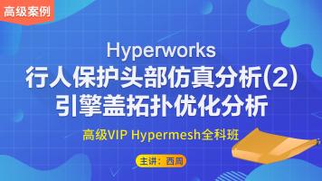基于Hyperworks的行人保护头部仿真分析(2) -引擎盖拓扑优化分析