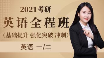 2021考研英语全程班(英一/二)