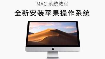 全新安装mac操作系统,帮助 php 工程师解决痛点