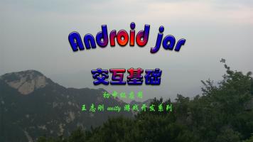 M03_AndroidJar交互基础