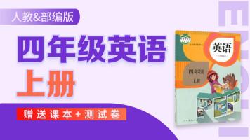 (免)四年级英语上册人教版 赠送课本和测试卷