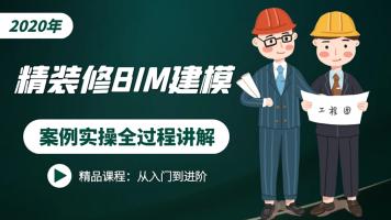 建筑bim软件精装修建模revit画族结构2016自学画图入门视频教程