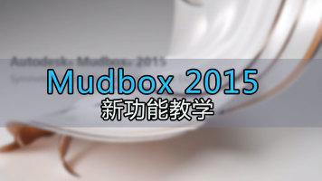 Mudbox 2015 新功能教学
