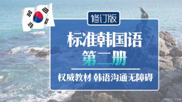 【上元网校】标准韩国语第二册 韩语学习更上一层